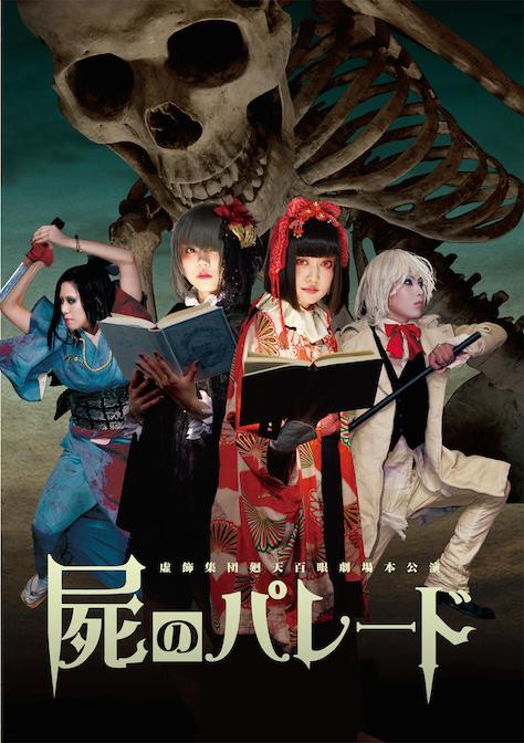 【廻天百眼】舞台『屍のパレード』公演DVDの画像
