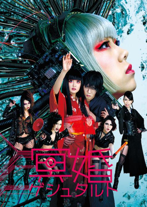 【廻天百眼】舞台『冥婚ゲシュタルト2016』公演DVDの画像