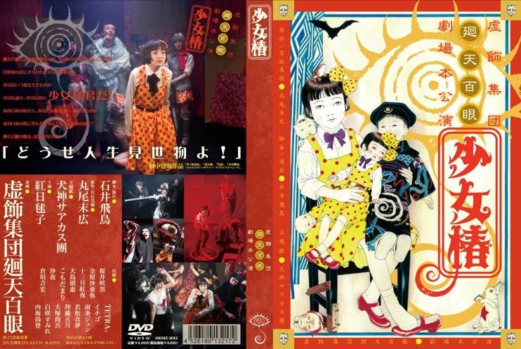 【廻天百眼】舞台『少女椿』2012 公演DVD通常版の画像