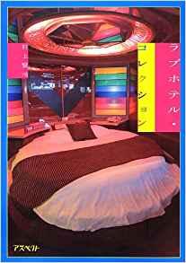 【特価本】ラブホテル・コレクションの画像