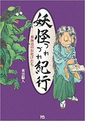 【新古本】妖怪つれづれ紀行 —東海道のお化けたち—画像