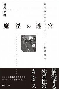 【特価本】魔淫の迷宮 日本のエロティック・アート作家たちの画像