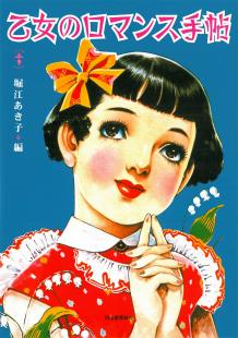 【特価本】乙女のロマンス手帖の画像