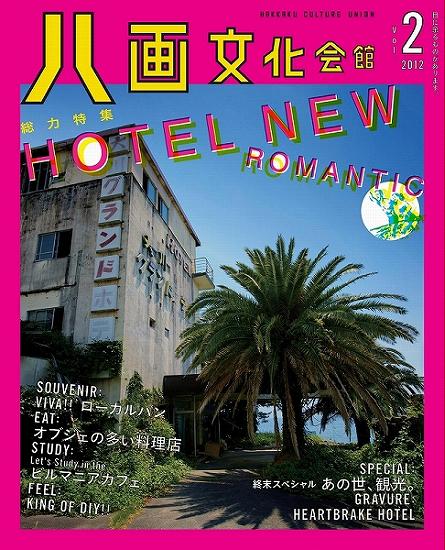 八画文化会館vol.2 特集:HOTEL NEW ROMANTICの画像