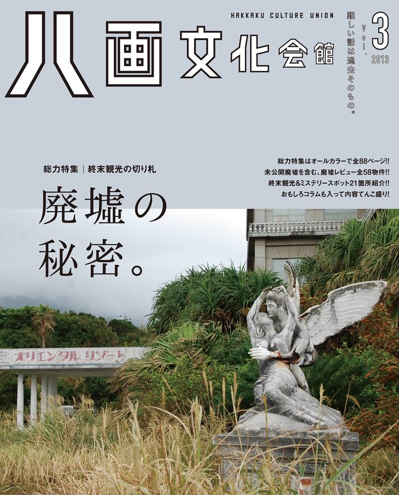 八画文化会館vol.3 総力特集:終末観光の切り札 廃墟の秘密の画像
