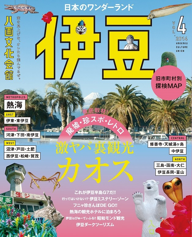 八画文化会館Vol.4 特集:日本のワンダーランド伊豆画像