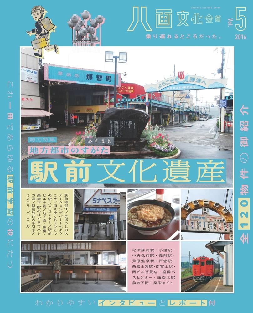 八画文化会館vol.5 特集:駅前文化遺産の画像