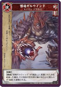 魔軍棋MA-GUNGIの画像