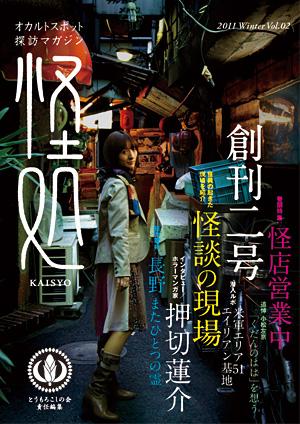『怪処創刊2号』 電子版DVD画像