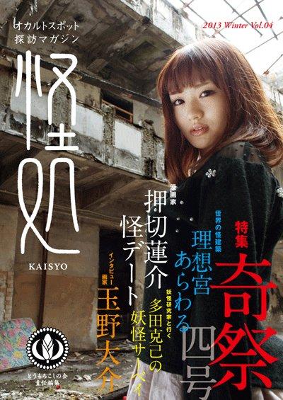 怪処四号 電子版DVD画像