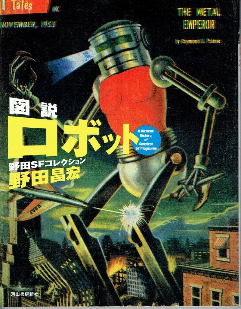【特価本】図説ロボット野田SFコレクションの画像