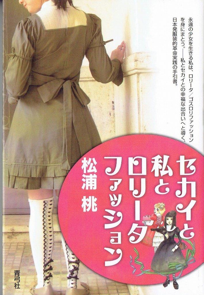 【特価本】セカイと私とロリータファッションの画像