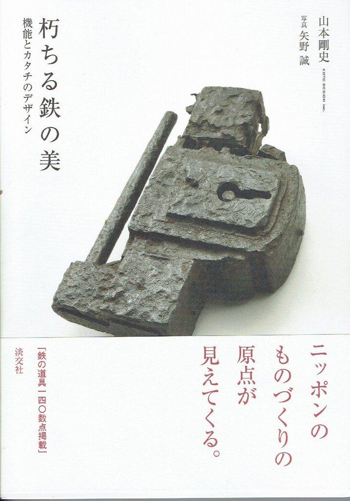【特価本】朽ちる鉄の美機能とカタチのデザインの画像