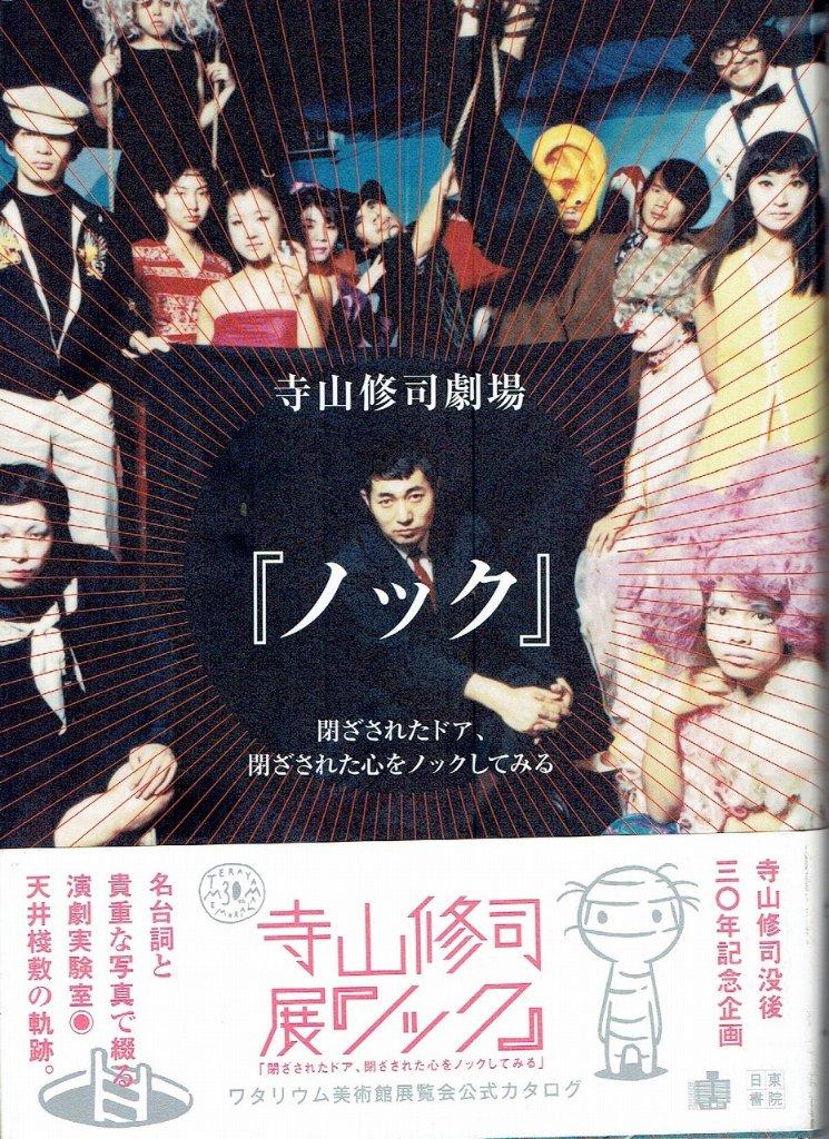 【特価本】寺山修司劇場 『ノック』の画像