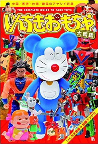 新版いんちきおもちゃ大図鑑—中国・香港・台湾・韓国のアヤシイ玩具の画像