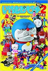 【新本・サイン入り】いんちきおもちゃ大図鑑2: コミカルキャラクター・変形合体ロボット・アニマルキャラクター編画像