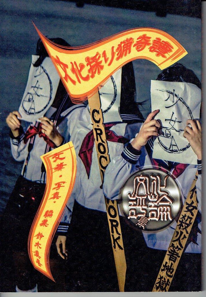 鈴木真吾 文化評論集『文化採り猟奇譚』の画像