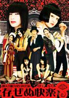 【廻天百眼】舞台『存ぜぬ快楽』公演DVD 新装版の画像