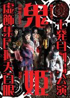【廻天百眼】舞台『鬼姫』初演 公演DVDの画像
