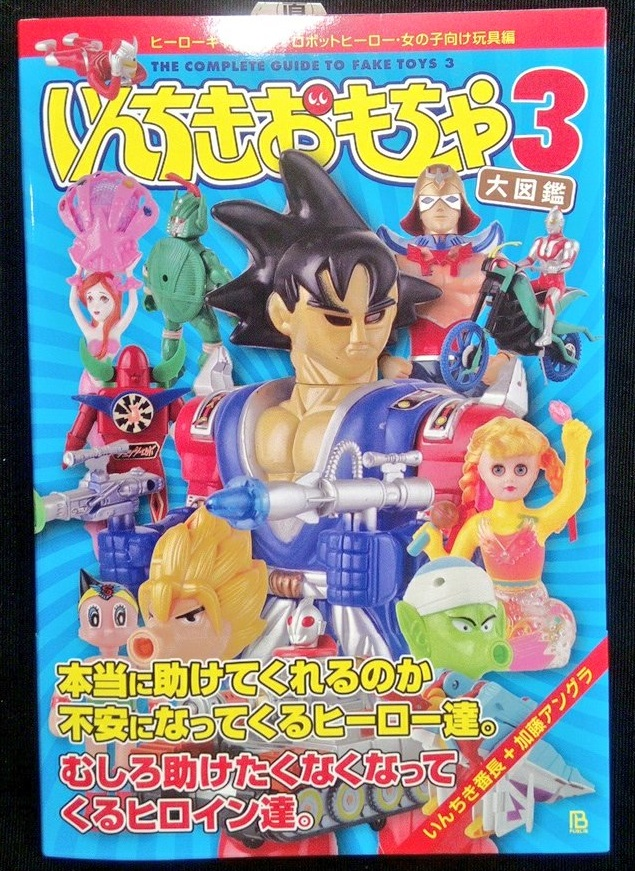 【新本】 いんちきおもちゃ大図鑑3: ヒーローキャラクター・ロボットヒーロー・女の子向け玩具編 画像