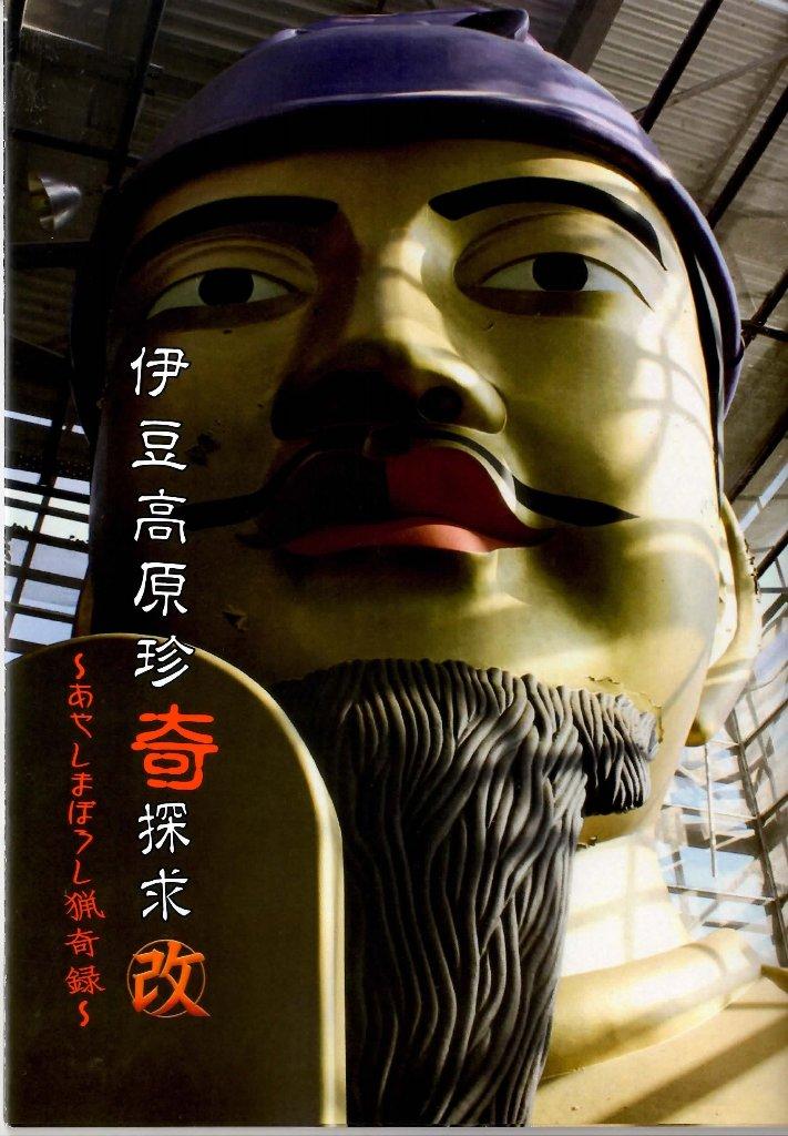 伊豆高原珍奇探究:増補版の画像