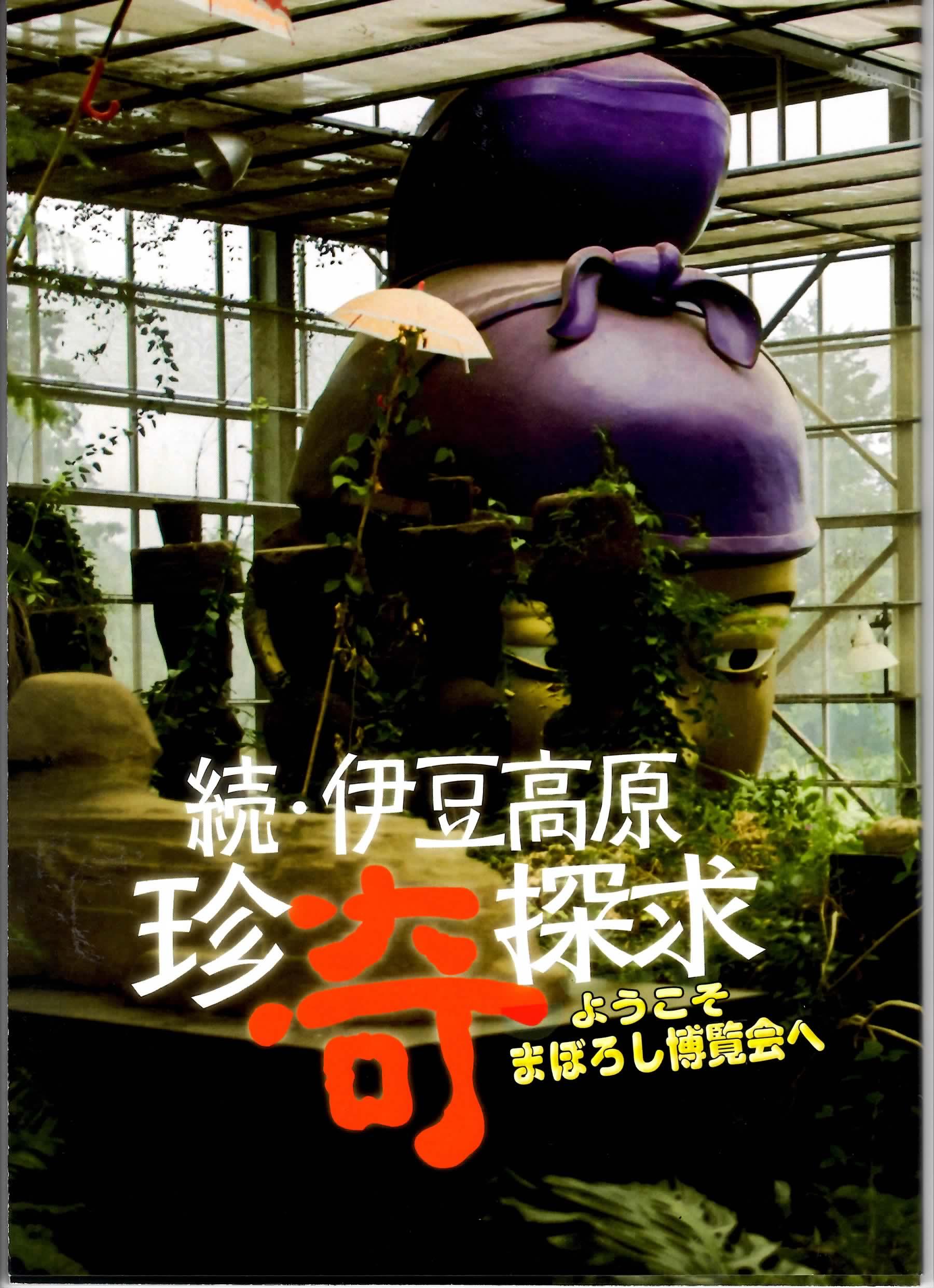 続・伊豆高原珍奇探究 ようこそまぼろし博覧会へ画像