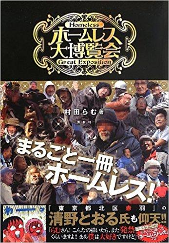 ホームレス大博覧会 村田らむの画像