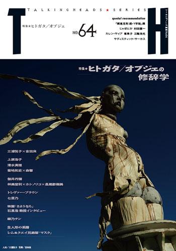 「ヒトガタ/オブジェの修辞学」TH No.64の画像
