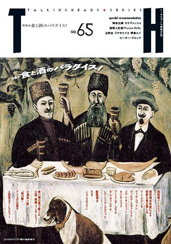 「食と酒のパラダイス!」TH No.65の画像