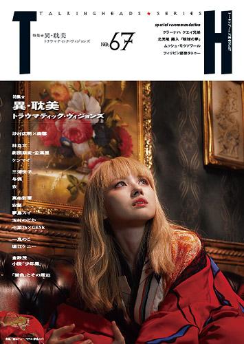 「異・耽美〜トラウマティック・ヴィジョンズ」TH No.67の画像
