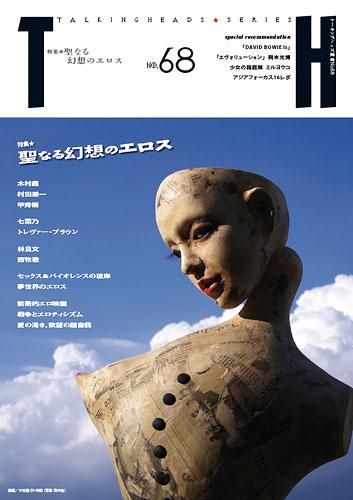 「聖なる幻想のエロス」TH No.68の画像