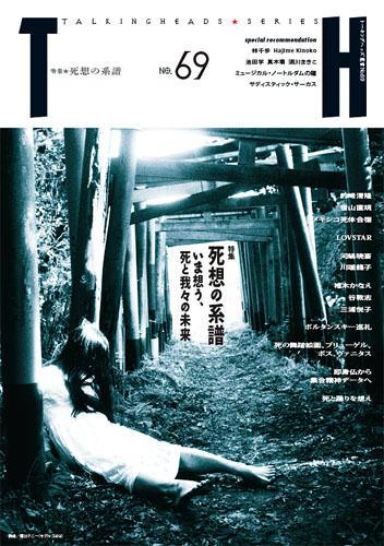 「死想の系譜〜いま想う、死と我々の未来」TH No.69の画像