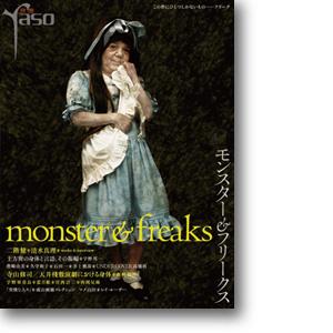 yaso# monster & freaks 夜想 モンスター&フリークスの画像