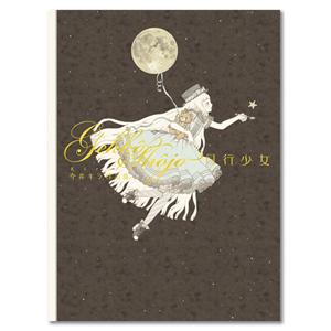 『月光少女』 今井キラ作品集 画像