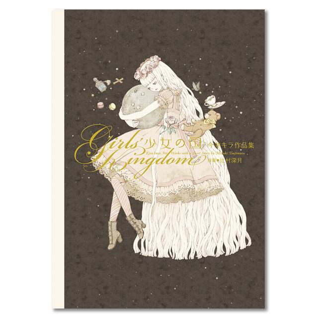 『少女の国』今井キラ作品集の画像