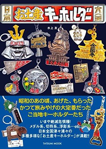 【新刊】日本お土産キーホルダー大全(日本懐かしシリーズ)画像