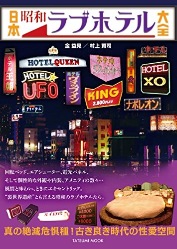 日本昭和ラブホテル大全(日本懐かしシリーズ)の画像