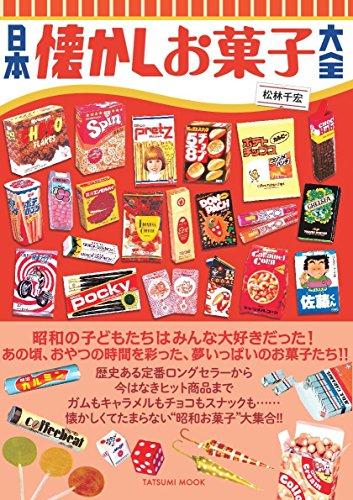 日本懐かしお菓子大全 (日本懐かしシリーズ)の画像