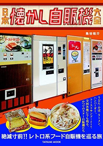 日本懐かし自販機大全(日本懐かしシリーズ)の画像