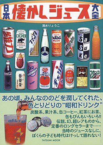 日本懐かしジュース大全 (日本懐かしシリーズ)の画像