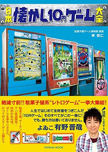 日本懐かし10円ゲーム大全 (日本懐かしシリーズ)の画像