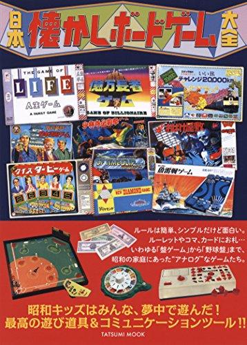 日本懐かしボードゲーム大全(日本懐かしシリーズ)の画像