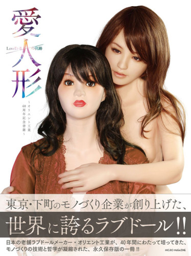 愛人形 LoveDollの軌跡 〜オリエント工業40周年記念書籍〜の画像