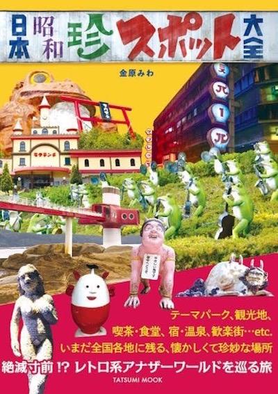 【新刊】日本昭和珍スポット大全 (日本懐かしシリーズ)画像
