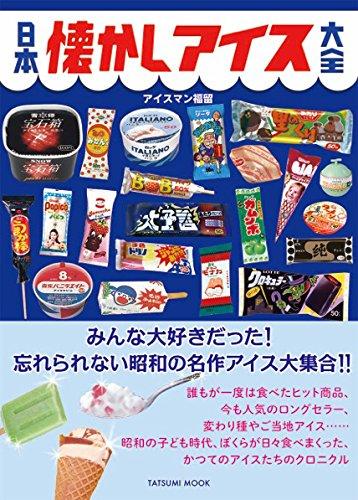日本懐かしアイス大全 (日本懐かしシリーズ)の画像
