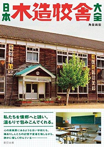日本木造校舎大全(日本懐かしシリーズ)の画像