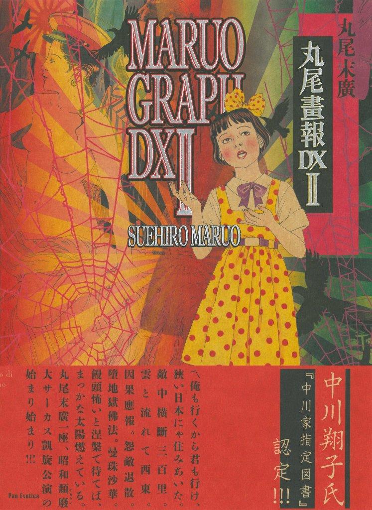 【特価本】丸尾画報DX 2の画像