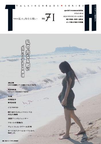 """「私の、内なる戦い〜""""生きにくさ""""からの表現」 TH No.71画像"""