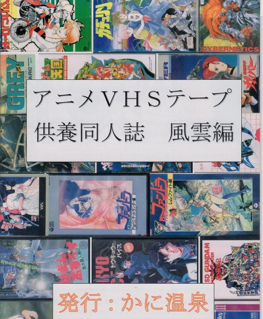 【かに三匹】アニメVHSテープ供養同人誌の画像