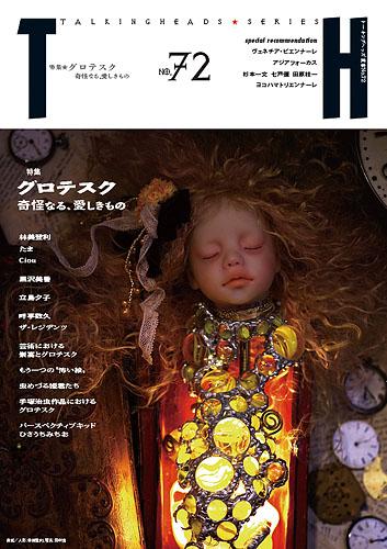 「グロテスク〜奇怪なる、愛しきもの」TH No.72の画像